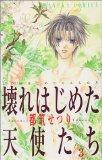 壊れはじめた天使たち 3 (あすかコミックス)