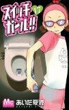スイッチガール!! 17 (マーガレットコミックス)