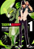 TIGER & BUNNY (1) (角川コミックス・エース 361-1)
