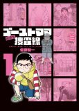 ゴーストママ捜査線 新装版 1 (ビッグ コミックス)