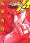 示談交渉人M (バンブー・コミックス)