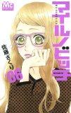 マイルノビッチ 6 (マーガレットコミックス)