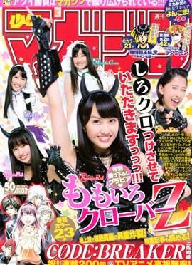 magazine_mg50_2012