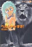 ペルシャがすき! 6 (集英社文庫―コミック版)