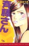 斉藤さん 1 (オフィスユーコミックス)