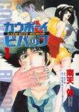 カウボーイビバップ (1) (あすかコミックスDX)