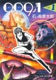 009ノ1 (1) (中公文庫―コミック版)