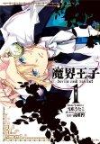 魔界王子devils and realist 1 (IDコミックス)