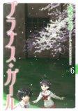 プラナス・ガール (6)(完) (ガンガンコミックスJOKER)