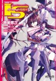 IS〈インフィニット・ストラトス〉 1 (MFコミックス アライブシリーズ)