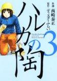 ハルカの陶 3 (芳文社コミックス)