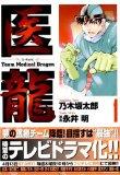 医龍—Team Medical Dragon (1)