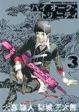 バイオーグ・トリニティ 3 (ヤングジャンプコミックス)