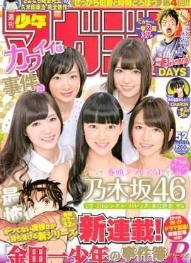 magazine_2013mg52