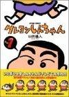 クレヨンしんちゃん (Volume1)