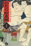 のたり松太郎 (1)