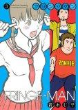 フリンジマン(3) (ヤングマガジンコミックス)