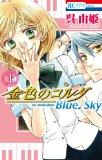 金色のコルダ Blue♪Sky 1
