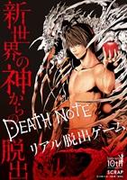 deathnote_main
