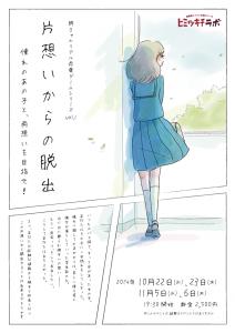 kataomoi_660px
