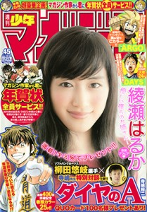 cover_2014WM_no45