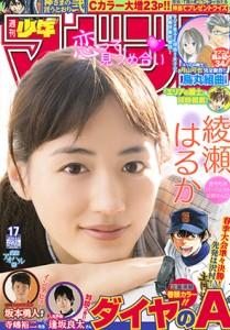 cover_2016WM_no17 (1)