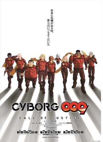 (c)2016 「CYBORG009」製作委員会