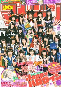 cover_2016wm_no48