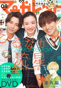 cover201708