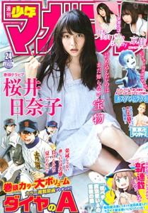 cover_2017WM_no24