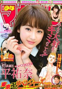 cover_2017WM_no27