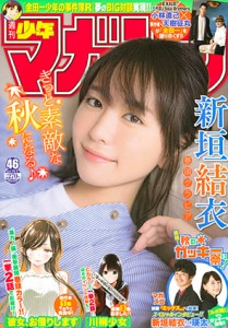 cover_2017WM_no46