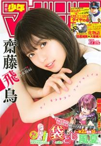 cover_2018WM_no17