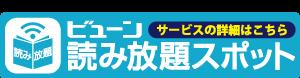 ビューン漫画コラム用ヘッター店舗用02
